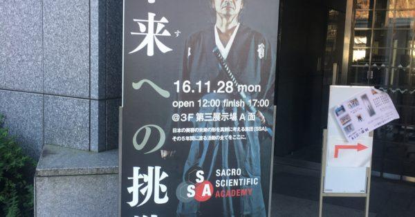 京都での学び。