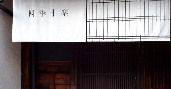 京都と写真と感性と。